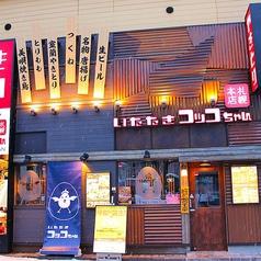 いただきコッコちゃん JR琴似駅前店の写真