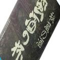 蛮酒の杯600円[抜]オガタマ酒造(鹿児島県薩摩川内市)