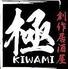 居酒屋 極 KIWAMI 五反田西口店のロゴ
