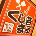 サクサクに仕上げた串カツや熱々の鉄板焼き、粉もん…リーズナブルに多数ご用意しております。