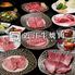 近江牛焼肉MAWARI 守山店のロゴ