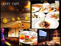 ラックスカフェ RAXV CAFEの写真