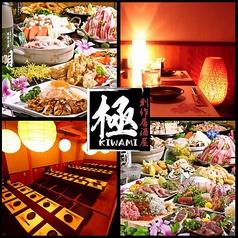 居酒屋 極 KIWAMI 五反田西口店の写真