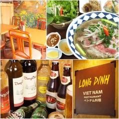 ベトナム レストラン LONGDINH ロンディン 道頓堀の写真