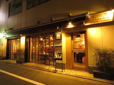Kunitachi Pasta Factory クニタチ パスタ ファクトリーの雰囲気1