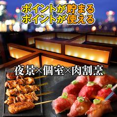 夜景個室ダイニング こころ cocoro 梅田店特集写真1