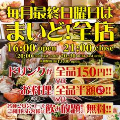 まいど!kuro 南1条店のコース写真