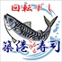 築港くるくる寿司のロゴ