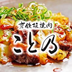 京鉄板焼肉 こと乃の写真