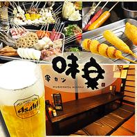 南大阪に3店舗構える「串カツ 釜飯 味楽」