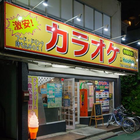カラオケホロホロ 武蔵境店