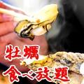 牡蠣食べ放題 牡蠣小屋 オラレ ORALE 大分オーパのおすすめ料理1