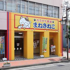 カラオケ まねきねこ 沼田中町店の写真