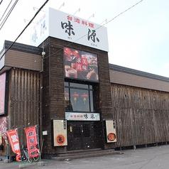 台湾料理 味源 忠和店の特集写真