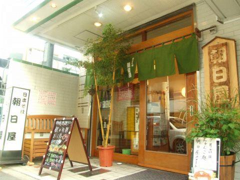 酒と肴と日本そば 朝日屋 上野