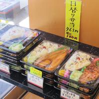 お惣菜、お弁当、定食も店にて調理!