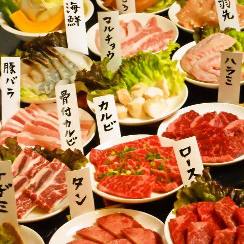 【2】焼肉50種120分[食放][ウーロン茶飲放]女性3600円/男性3800円(税込み)