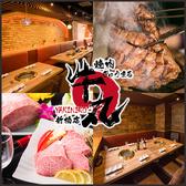 黒毛和牛 焼肉食べ放題 牛丸 GYUMARU 新橋本店 尼崎市のグルメ