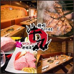 黒毛和牛 焼肉食べ放題 牛丸 GYUMARU 新橋本店