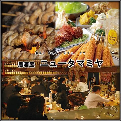 【感染拡大防止対策実施中!】飲み会・サク飲み・2軒目は、ニュータマミヤで!