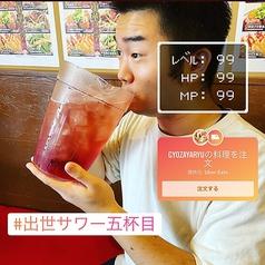 餃子家龍 大手町店のコース写真