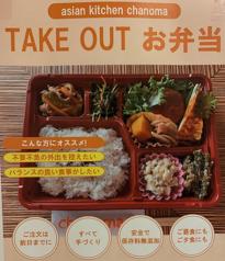 アジアンキッチン チャノマ chanomaのおすすめ料理1