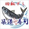 築港くるくる寿司 image