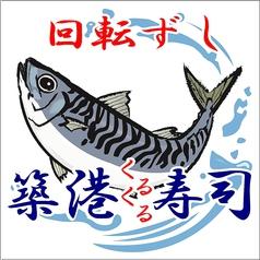 築港くるくる寿司の写真