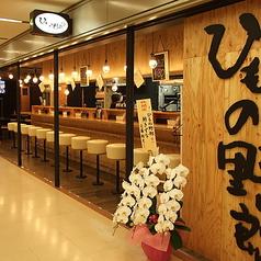 ひもの野郎 梅田第4ビル本店の写真
