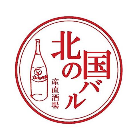 6/1より北海道食材を使ったイタリアン&肉バル『北の国バル』がニューオープン!