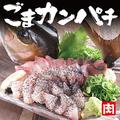 料理メニュー写真ごまかんぱち!