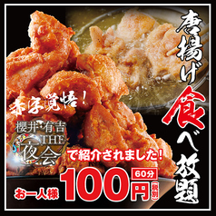 炙りや鶏兵衛 町田駅前店のおすすめ料理1