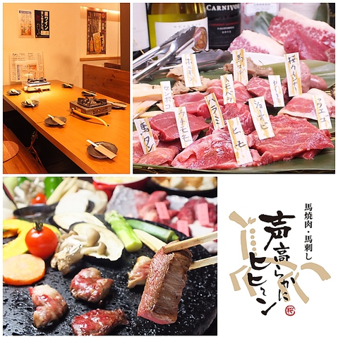 熊本直送の新鮮な【馬肉】を堪能できる焼肉店…馬刺し、肉寿司もございます!