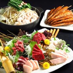 とめ手羽 小倉魚町店のコース写真