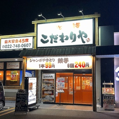 こだわりや 富沢駅東口店イメージ