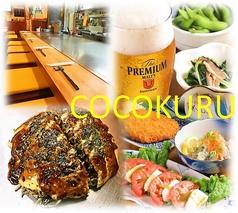 鉄板焼き COCOKURU ここくるの写真
