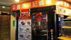 香港華記焼味&米線 早稲田店の写真