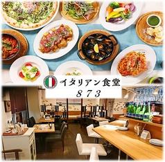 イタリアン食堂873の写真