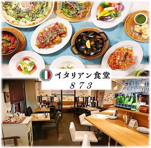 イタリアン食堂 873