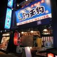 松山の海鮮居酒屋…