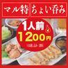 九州料理ともつ鍋 熱々屋 犬山駅前店のおすすめポイント2