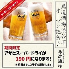 鳥道酒場 渋谷センター街店のおすすめ料理1
