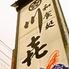川喜 大口店のロゴ