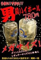 ウルトラメガジョッキ男前ハイボール800ml700円!!