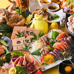九州地鶏居酒屋 よか鶏 周南市徳山店の特集写真