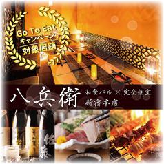 完全個室と和食バル 八兵衛 新宿本店
