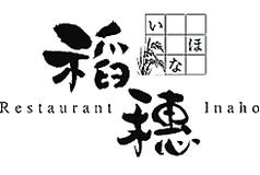レストラン稲穂の写真