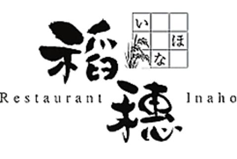 レストラン 稲穂