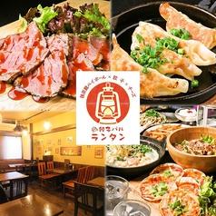 餃子バルランタン 高津駅前店