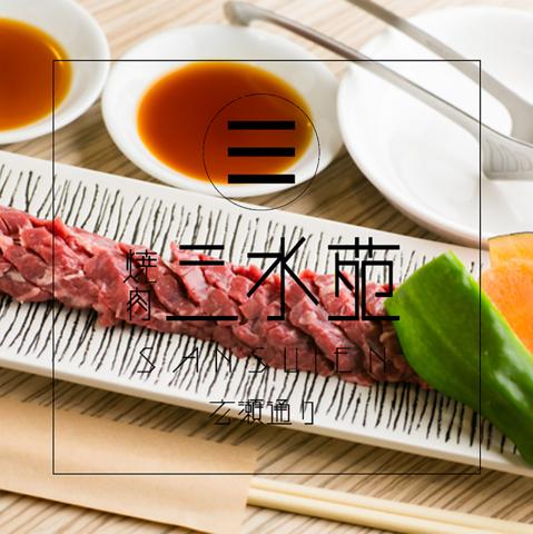 """仙台の人気焼き肉店""""三水苑""""!認証店なので安心して焼肉が楽しめる◎"""